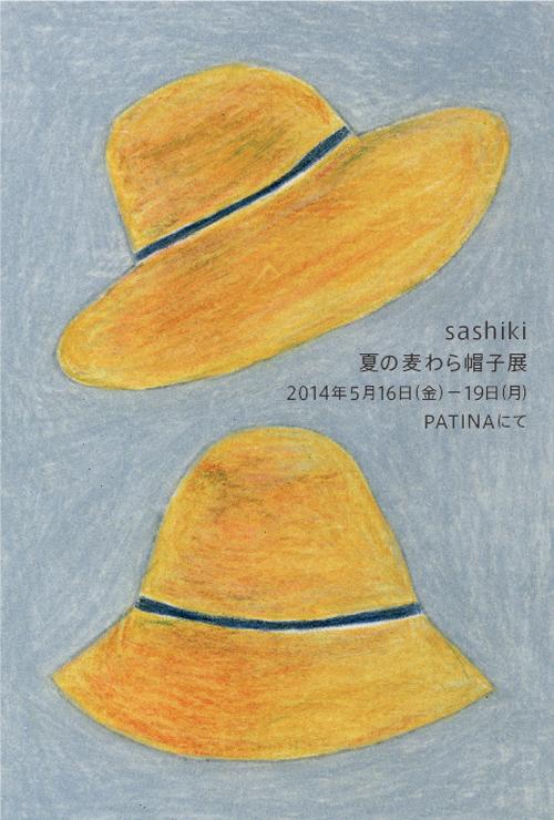 sashiki