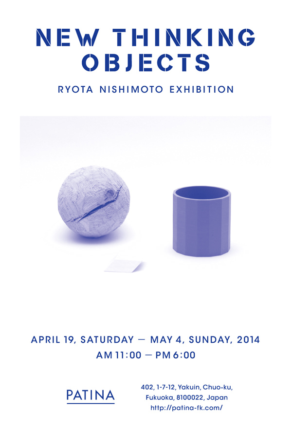 西本良太展『New thinking objects』